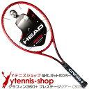 【ポイント2倍】ヘッド(Head) 2020年モデル グラフィン360+ プレステージツアー 18x19 (305g) 234430 (Graphene 360+ Prestige Tour) テニスラケット【あす楽】