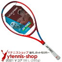 ヨネックス(Yonex) 2021年 Vコア 98L 16x19 (285g) 06VC98LYX (VCORE 98L) テニスラケット【あす楽】