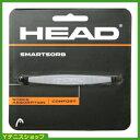 【ポイント2倍】ヘッド(HEAD) スマートソーブ グレー ダンプナー 振動止め テニスラケット【あす楽】2倍期間 2/25 23:59まで