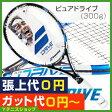 ★ポイント2倍★バボラ(Babolat) 2015年モデル 最新 ピュアドライブ(300g) BF101234 (PureDrive 2015) テニスラケット【あす楽】★期間1/15 23:59まで