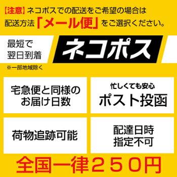 【メール便・定形外対応】