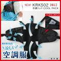 空調服【付属品】KRKS02空調リュックCOOLPACK02(セット)