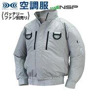 空調服 NA-313 シルバー【 3L 】NSPオリジナル 空調服 服単品(バッテリ-・ファン別)ポリ 立襟補強有りフルハーネス