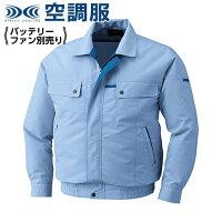 空調服 KU90450 サックス【 4L 】スタンダード 空調服 服単品(バッテリ-・ファン別)綿/ポリ 襟