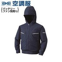 空調服 KU90480 ネイビー【 3L 】スタンダード 空調服 服単品(バッテリ-・ファン別)綿/ポリ フード
