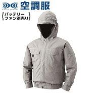 空調服 KU91410 シルバー【 5L 】スタンダード 空調服 服単品(バッテリ-・ファン別)綿/薄 フード