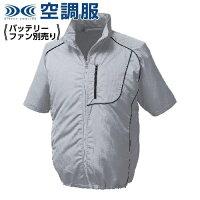 空調服 KU91720 シルバー【 4L 】スタンダード 空調服 服単品(バッテリ-・ファン別)ポリ 襟