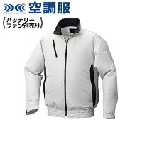 空調服 KU92010 シルバー/ダークネイビー【 3L 】スタンダード 空調服 服単品(バッテリ-・ファン別)ポリ 襟