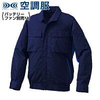 空調服 KU91910 ネイビー/ブルー【 2L 】スタンダード 空調服 服単品(バッテリ-・ファン別)綿/ポリ 襟