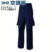 空調服 KU91970 ネイビー【 4L 】スタンダード 空調服 ズボン単品(バッテリ-・ファン別売)綿/ポリ ズボン