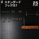 有孔ボード フック6種セット P25【スタンダード】 フック 穴あきボード パンチングボード壁面収納/ガレージ収納/お部屋、壁のリノベーション・DIY