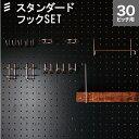 有孔ボード フック6種セット P30【スタンダード】 フック 穴あきボード パンチングボード壁面収納/ガレージ収納/お部屋、壁のリノベーション・DIY