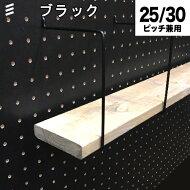 有孔ボード用バーフック黒ブラック70P25【1個】