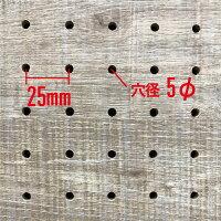 有孔ボードヴィンテージグレージュ木目(900x600x5.5)P25【1枚】ピッチ25穴径5mm(カットせずに並べて取付できる便利なボード)