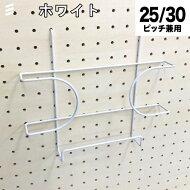 有孔ボード用ファイルホルダー白ホワイトA4【1個】