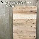 ★天板 DIY専用無垢材ボード[杉木板] 600 :600mmx910...