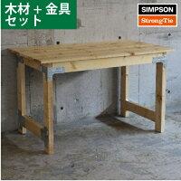 シンプソンテーブルDIYキット(木材、シンプソン金具、専用ビスのセット)[1set]SIMPSON金具/ガレージ/DIY/リノベーション/家具/インテリア/収納/組立/自作/2x4/1x6