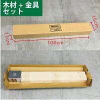 シンプソンシェルフDIYキット(木材、シンプソン金具、専用ビスのセット)[1set]SIMPSON金具/ガレージ/DIY/リノベーション/家具/インテリア/収納/組立/自作/1x6