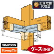 SIMPSON:RTC2Zリジットタイケース売【12個入/ケース売】(棚・枠用)DIY/SIMPSON/ガレージ/小屋/ウッドデッキ/2x4/ツーバイフォー/金具