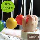 【送料無料】【遊び方テキスト付】ケルンボール ケルン ボール 童具館 おもちゃ 0歳児 おもちゃ 木のおもちゃ 出産祝い 赤ちゃん 日本製 ベッドメリー プレゼント10ヶ月 0歳 1歳 2ヶ月 男の子 女の子 おすすめ 上質 ギフト