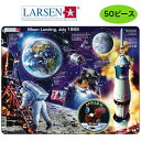 パズル アポロ11号(50ピース)ラーセン LARSEN お