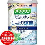 バスクリン ピュアスキン入浴剤 しっとり涼肌 リフレッシュアクアの香り スキンケア にごりタイプ 600g [きらく屋][f]