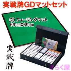 ●高級麻雀牌実戦牌+GDフィーリングマットセット[きらく屋]