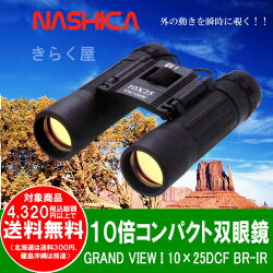 NASHICAナシカコンパクト双眼鏡GRANDVIEWI10×25DCFBR-IR