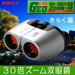 最大30倍コンパクトズーム双眼鏡ナシカGEOSPORT10-30×25ZOOM-IRジオスポーツ