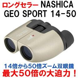 NASHICAナシカ14−50倍ズーム双眼鏡GEOSPORT