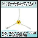 訳ありルンバ 消耗品(Roomba)iRobot(アイロボット)500・600・700シリーズ共通互換 3アームズ エッジクリーニングブラシ 消耗品