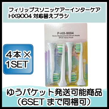 ソニッケアー 替えブラシ HX9004 4本1セット インターケアブラシヘッド ブラシヘッド 互換品