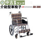 【Sランク 中古 車椅子】松永製作所 介助式 車椅子 AR-300 車イス くるまいす 介護 福祉用具 中古品 車いす 介助型 コンパクト (WCMA101)