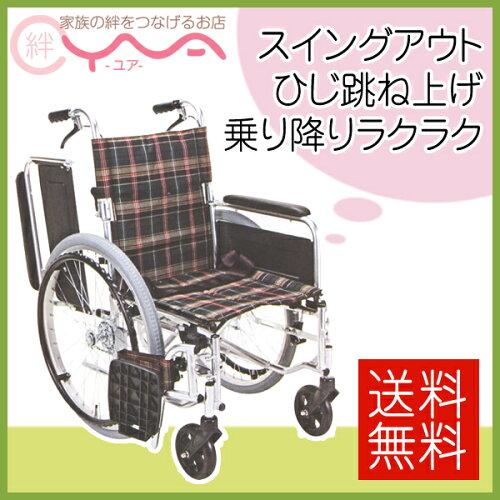 車椅子 車いす 車イス マキテック (マキライフテック) KS80-4043 介護用品 送料無料