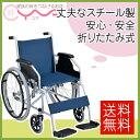 車椅子 車いす 車イス 幸和製作所 B-09 介護用品 送料無料