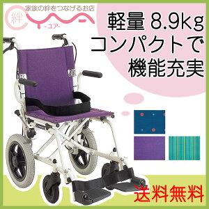 カワムラサイクル/旅ぐるま/車椅子/車いす/車イス/小さなボディに充実機能を満載/さまざまな場...