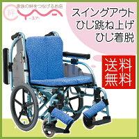 松永製作所/車椅子/介助式