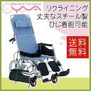 車椅子 車いす 車イス 松永製作所 CM-541 介護用品 送料無料