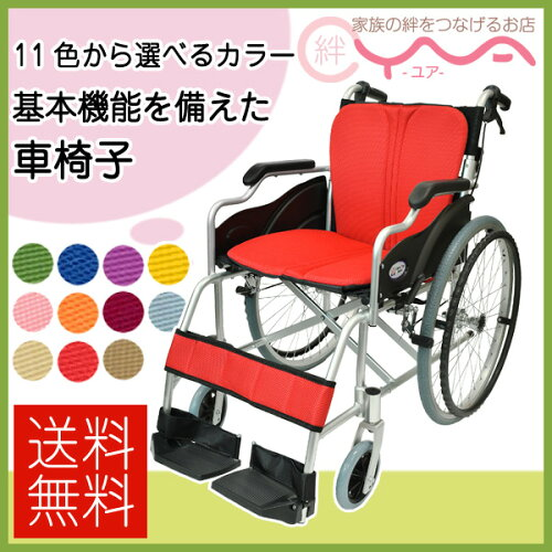 車椅子 軽量 折り畳み 自走介助兼用 車いす 車イス くる...