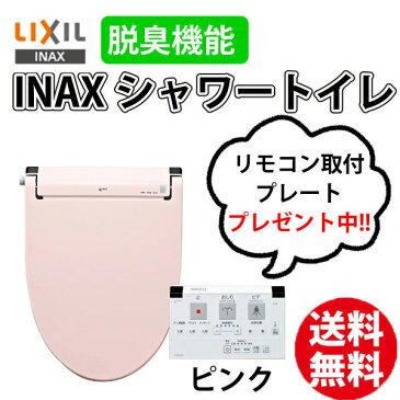 【リモコン取付プレート プレゼント メール便発送】【送料無料】【INAX】【LIXIL】 イナックス シャワートイレ CW-RW20 LR8 ピンク 温水洗浄便座 脱臭付き