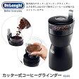【送料無料】デロンギ 電動 コーヒーミル カッター式コーヒーグラインダー KG40J ブラック おしゃれ