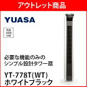 扇風機 ユアサ タワー扇風機「YT-778T(WB)」ホワイトブラック(アウトレット)必要な機能のみのコンパクト設計 ユアサプライムス タワーファン 送料無料