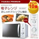 【送料無料】ユアサプライムス YUASA PRIMUS 単機能 電子レンジ ヘルツフリー PRE-650HFT