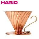 【送料無料】HARIO ハリオ VDP-02CP 1〜4杯用 V60カパードリッパー