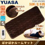 アウトレット ホットマット YGM-50V(BR) ブラウン ホットカーペット 1畳/1人用 ぽかぽかルームマット ごろ寝マットにおすすめ ユアサ/YUASA