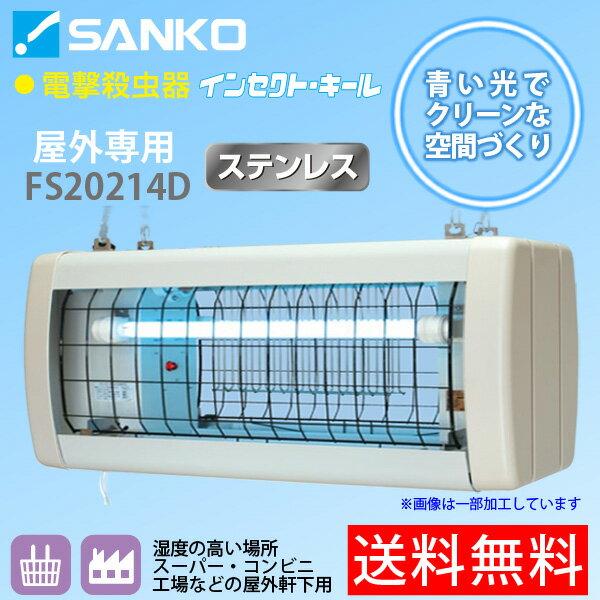 電撃殺虫器「FS20214D0」屋外軒下用吊り下げ式 高電圧4000V インセクトキール([湿度の高い場所]コンビニ/スーパー/工場などにおすすめ)三興電機/代引不可:Livtecリブテック