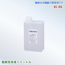 マルイ鍍金工業 電解洗浄液 EC-DS 1L 電解光沢機器専用洗浄液 代金引換不可