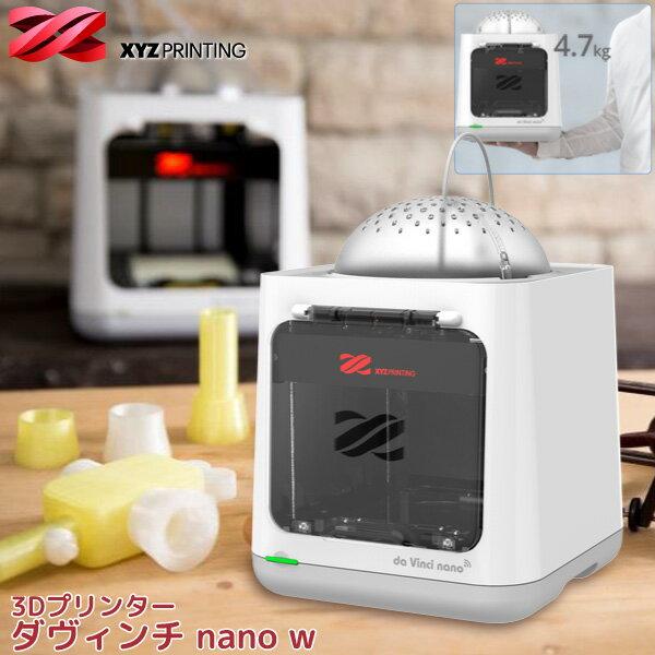 XYZプリンティングジャパン 3Dプリンター ダヴィンチ nano w 3FNAWXJP00B プリンタ 本体 Wi-Fi対応 XYZ PRINTING JAPAN画像