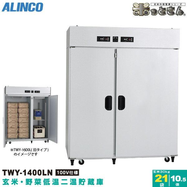 アルインコ低温貯蔵庫TWY-1400LN玄米・野菜保管庫米っとさん左右独立二温貯蔵庫10.5俵/21袋玄米の保管野菜の保存配送・