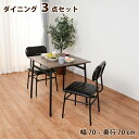 ダイニングテーブルセット 2人用 ダイニング3点セット ブラック コンパクト 幅70cm ダイニングテーブル チェア 2脚 木目調天板 代金引換不可